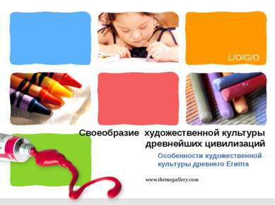 Своеобразие художественной культуры древнейших цивилизаций www.themegallery.c...