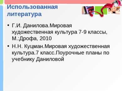 Использованная литература Г.И. Данилова.Мировая художественная культура 7-9 к...