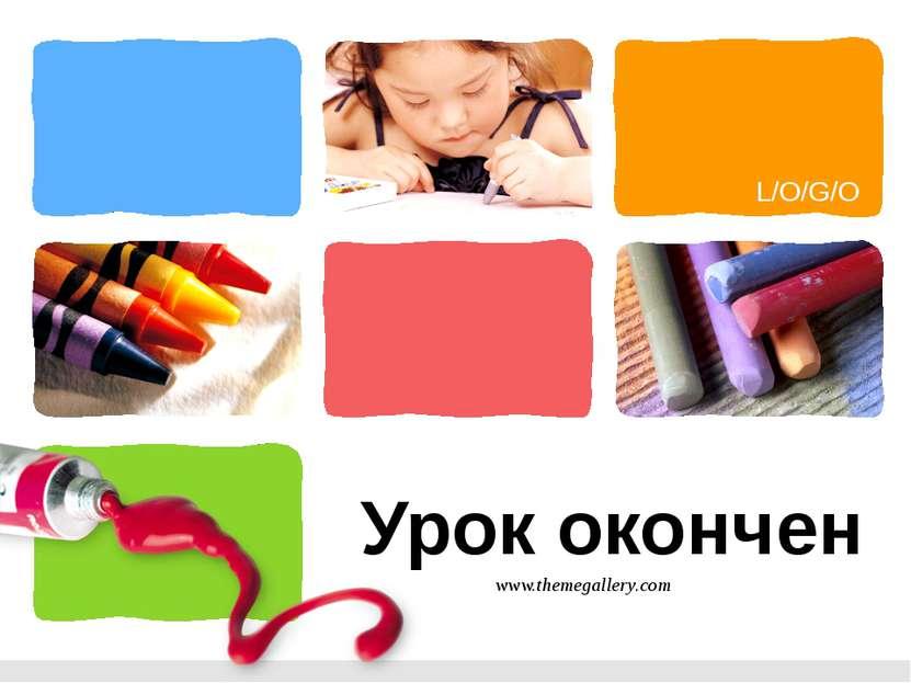 Урок окончен www.themegallery.com L/O/G/O