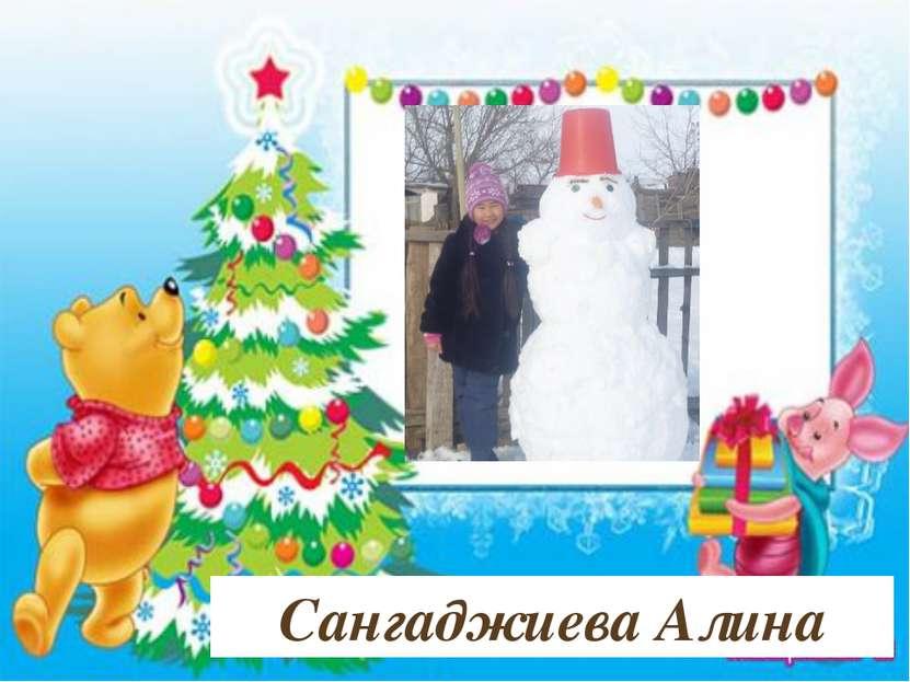 Сангаджиева Алина