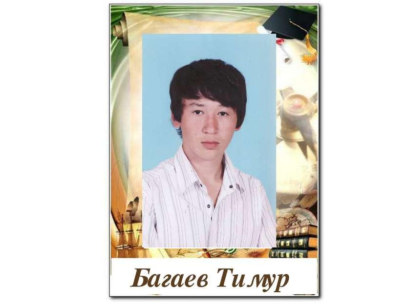 Багаев Тимур