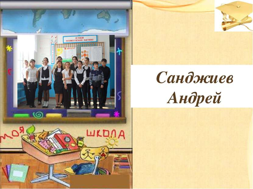 Название списка Санджиев Андрей