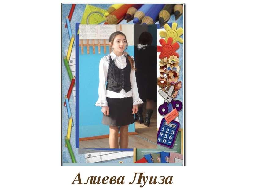 Алиева Луиза