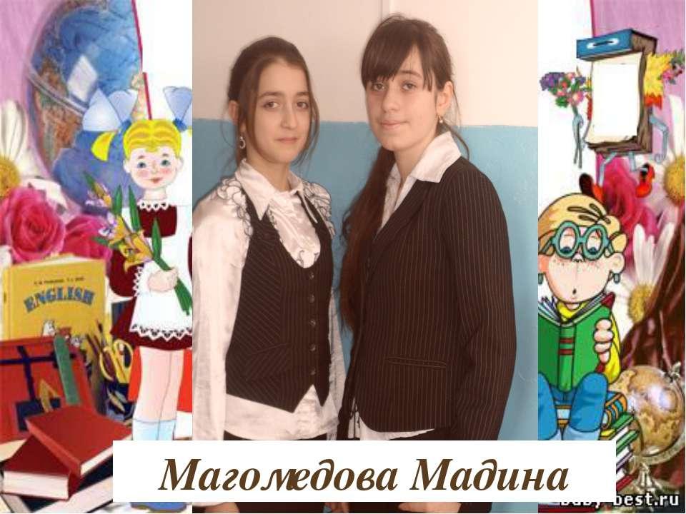 Магомедова Мадина