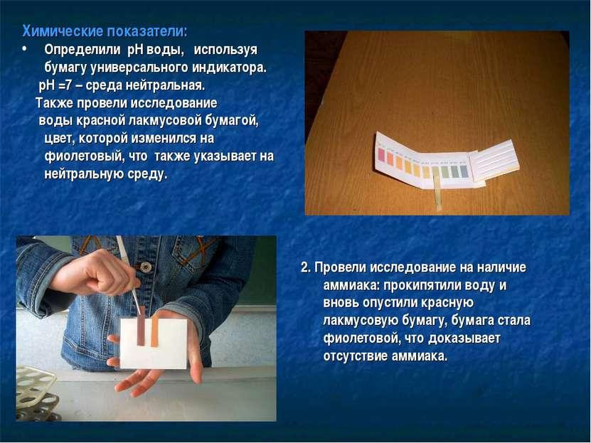 Химические показатели: Определили рН воды, используя бумагу универсального ин...
