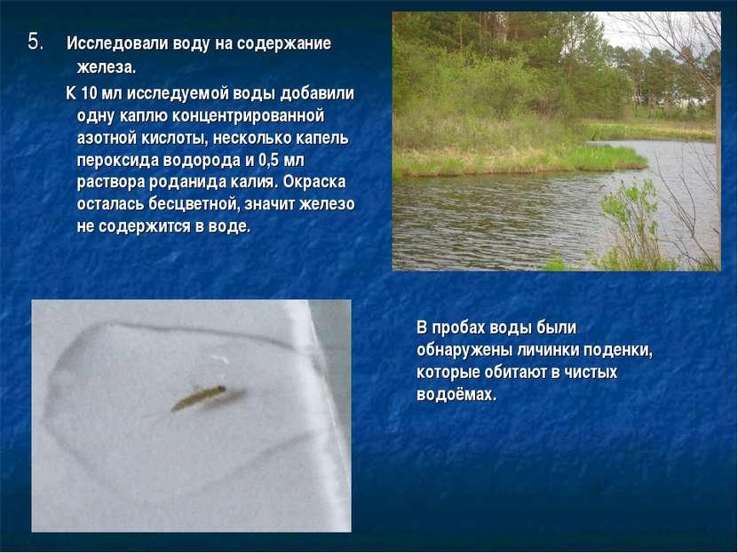 5. Исследовали воду на содержание железа. К 10 мл исследуемой воды добавили о...