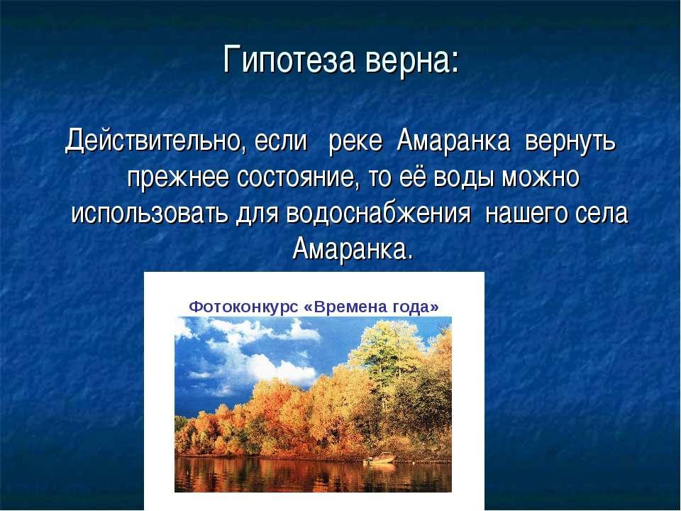 Гипотеза верна: Действительно, если реке Амаранка вернуть прежнее состояние, ...