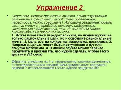 Упражнение 2 Перед вами первые два абзаца текста. Какая информация вам кажетс...