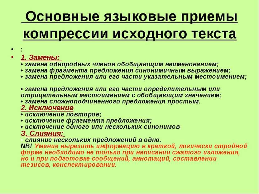 Основные языковые приемы компрессии исходного текста : 1. Замены: • замена од...