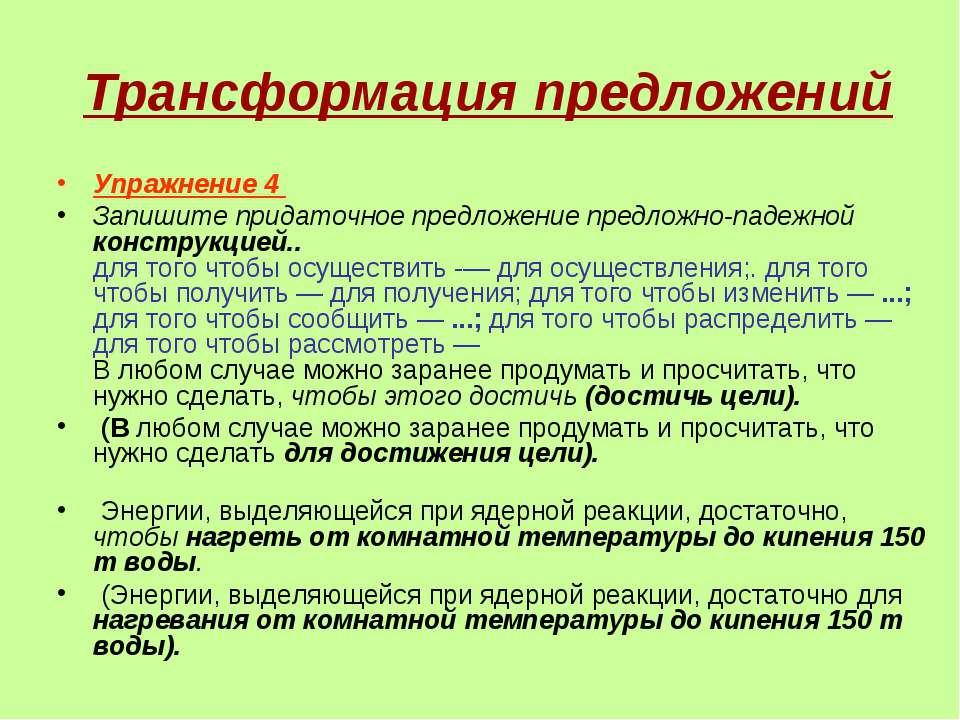 Трансформация предложений Упражнение 4 Запишите придаточное предложение предл...
