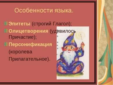 Особенности языка. Эпитеты (строгий Глагол); Олицетворения (удивилось Причаст...