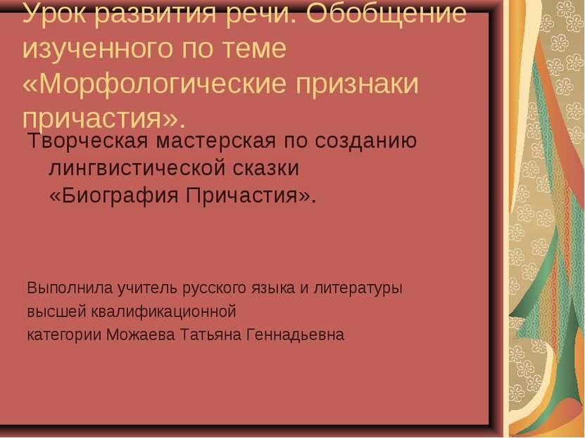 Урок развития речи. Обобщение изученного по теме «Морфологические признаки пр...