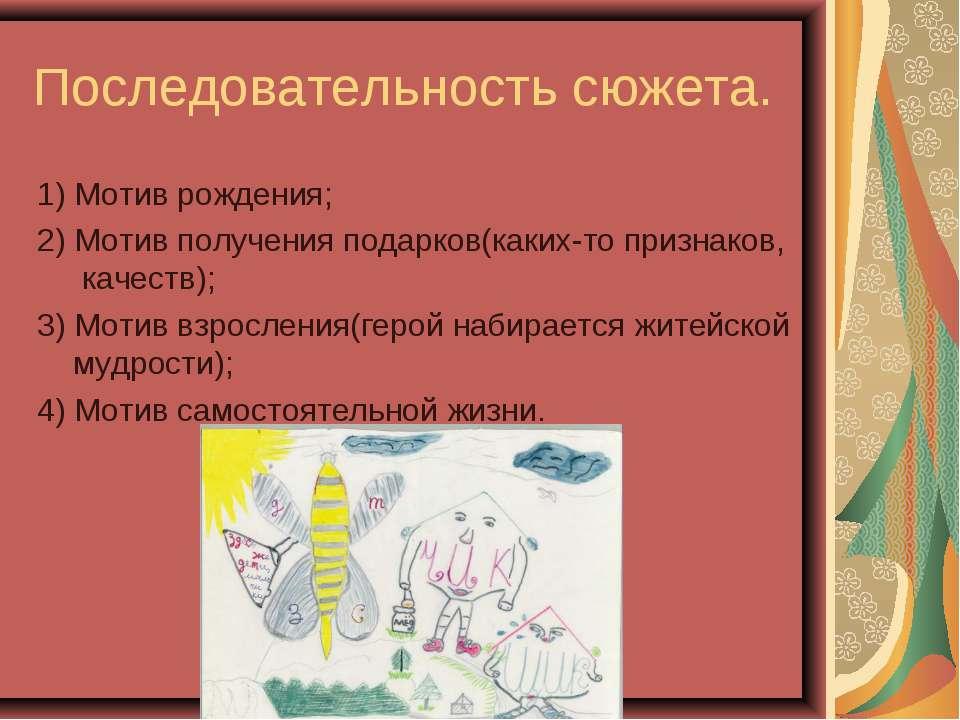 Последовательность сюжета. 1) Мотив рождения; 2) Мотив получения подарков(как...