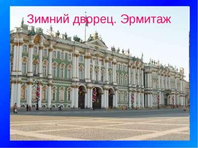 Зимний дворец. Эрмитаж