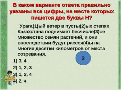 В каком варианте ответа правильно указаны все цифры, на месте которых пишется...