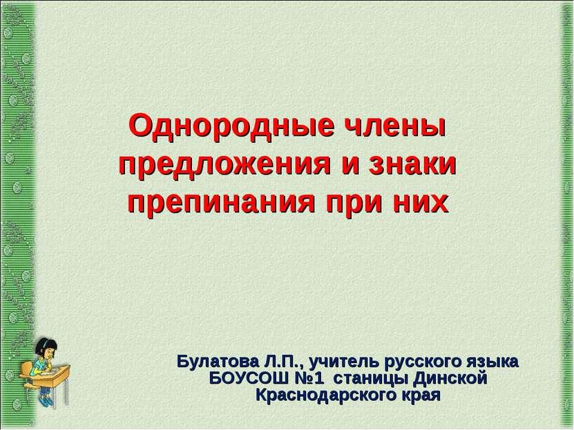 Однородные члены предложения и знаки препинания при них Булатова Л.П., учител...