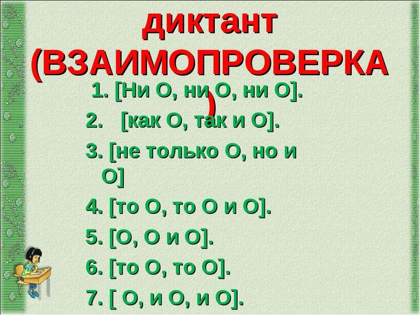 Графический диктант (ВЗАИМОПРОВЕРКА) 1.[Ни О, ни О, ни О]. 2.  [как О, так...