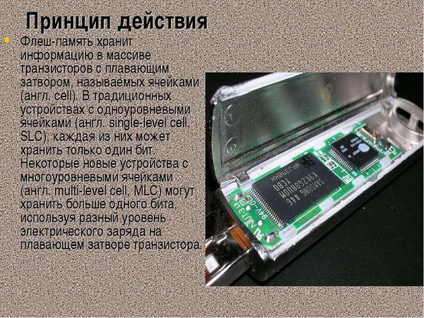 Принцип действия Флеш-память хранит информацию в массиве транзисторов с плава...