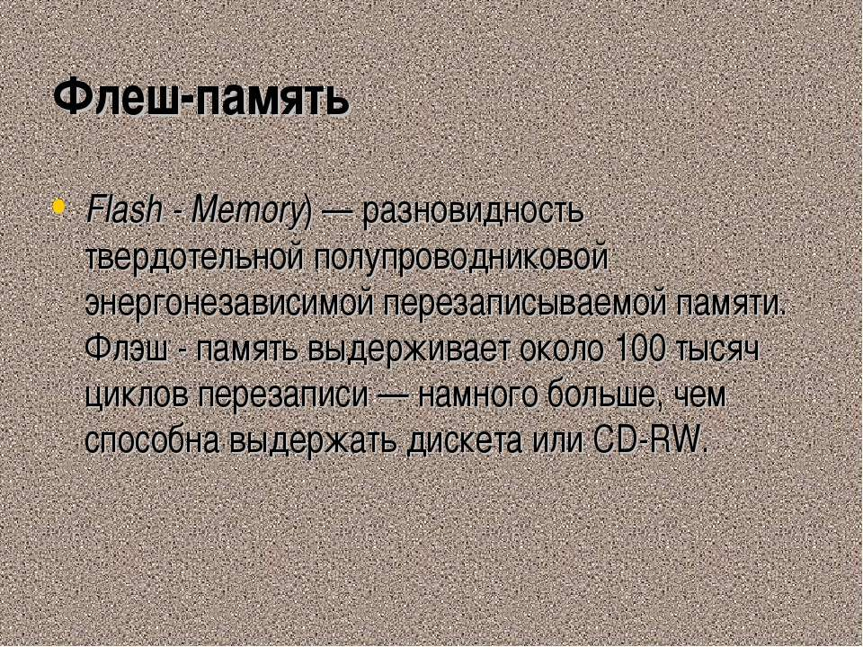 Флеш-память Flash - Memory)— разновидность твердотельной полупроводниковой э...