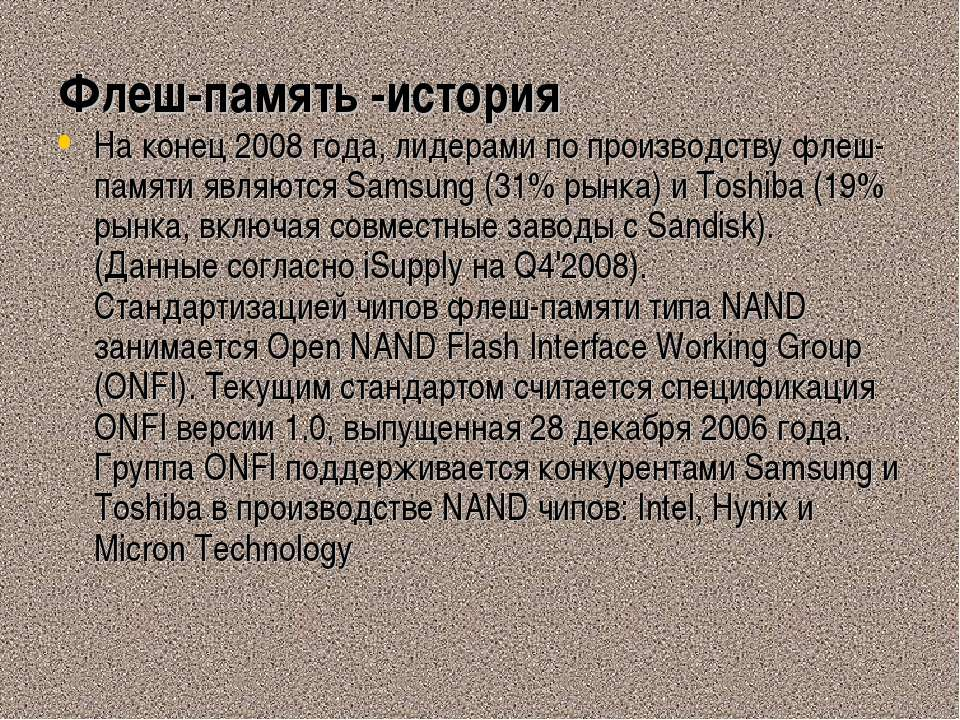 Флеш-память -история На конец 2008 года, лидерами по производству флеш-памяти...