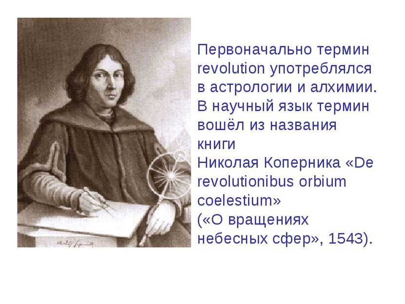 Первоначально термин revolution употреблялся в астрологии и алхимии. В научны...