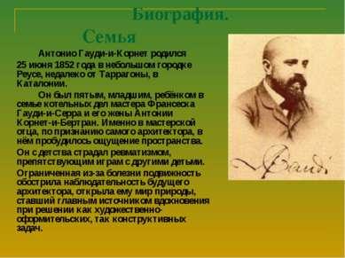 Биография. Семья Антонио Гауди-и-Корнет родился 25 июня 1852 года в небольшом...