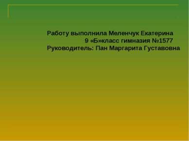Работу выполнила Меленчук Екатерина 9 «Б»класс гимназия №1577 Руководитель: П...