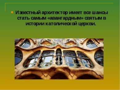 Известный архитектор имеет все шансы стать самым «авангардным» святым в истор...