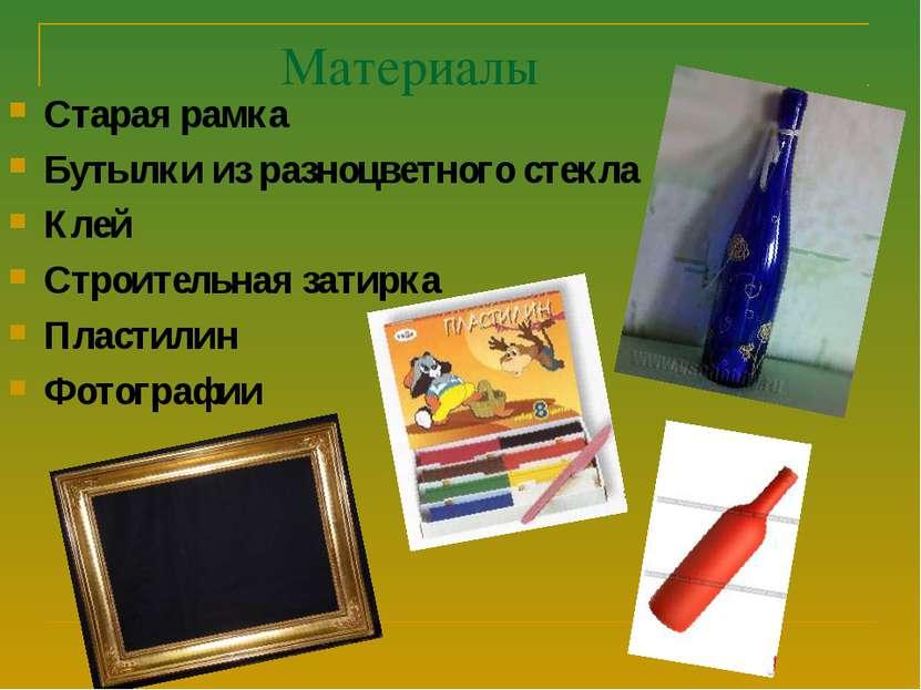 Материалы Старая рамка Бутылки из разноцветного стекла Клей Строительная зати...