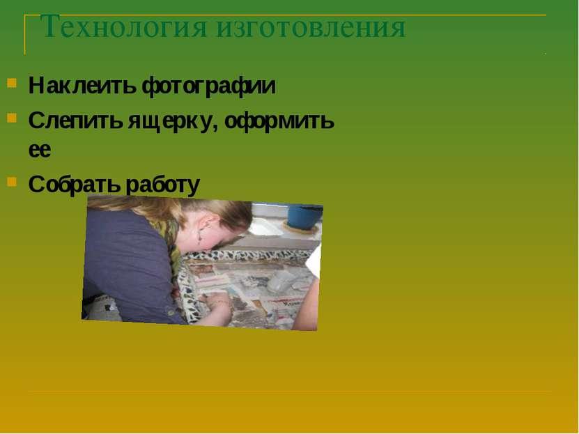 Технология изготовления Наклеить фотографии Слепить ящерку, оформить ее Собра...
