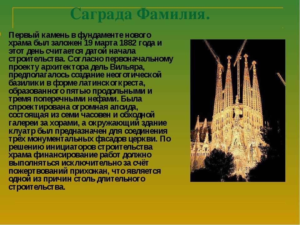 Саграда Фамилия. Первый камень в фундаменте нового храма был заложен 19 марта...