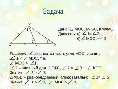 Задача м О С К 1 2 3 Дано: МОС, М-К-С, КМ=МО. Доказать: а) 1= 3; б) МОС > 3 Р...