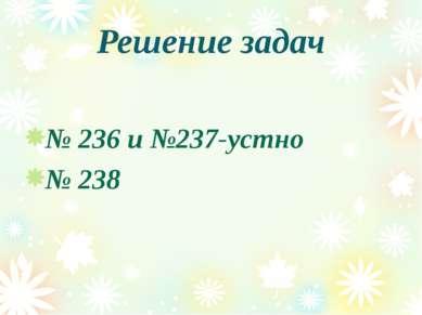 Решение задач № 236 и №237-устно № 238