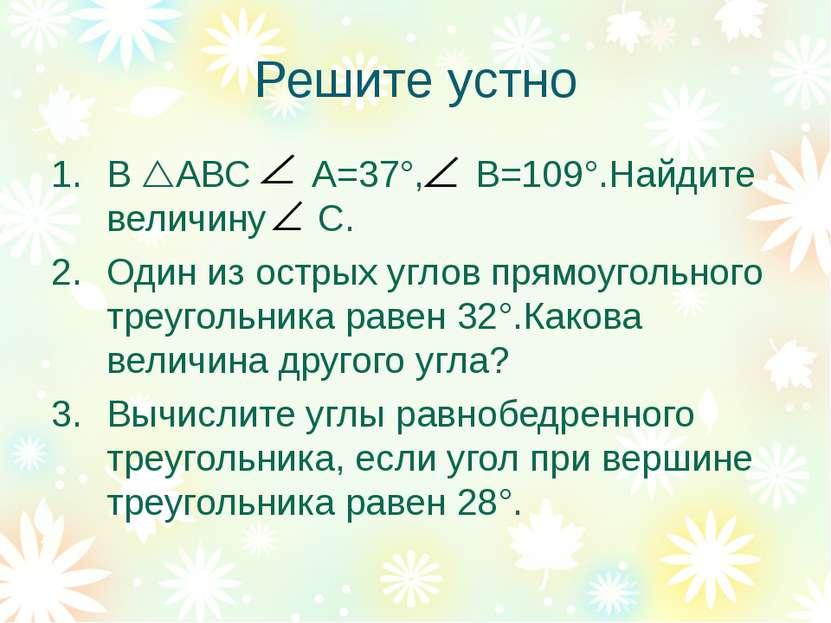 Решите устно В АВС А=37°, В=109°.Найдите величину С. Один из острых углов пря...