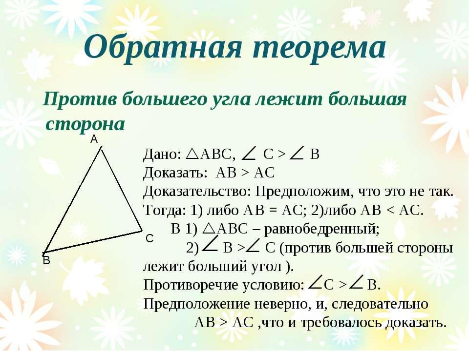 Обратная теорема Против большего угла лежит большая сторона В А С Дано: АВС, ...