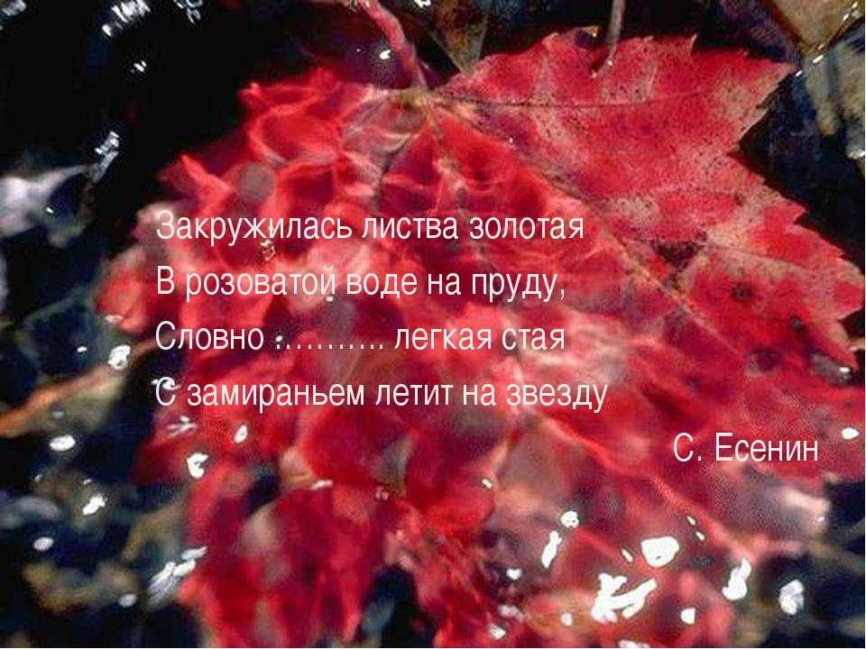 Закружилась листва золотая В розоватой воде на пруду, Словно ……….. легкая ста...