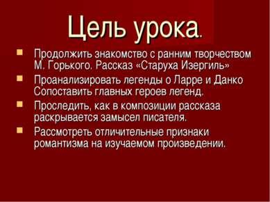 Цель урока. Продолжить знакомство с ранним творчеством М. Горького. Рассказ «...