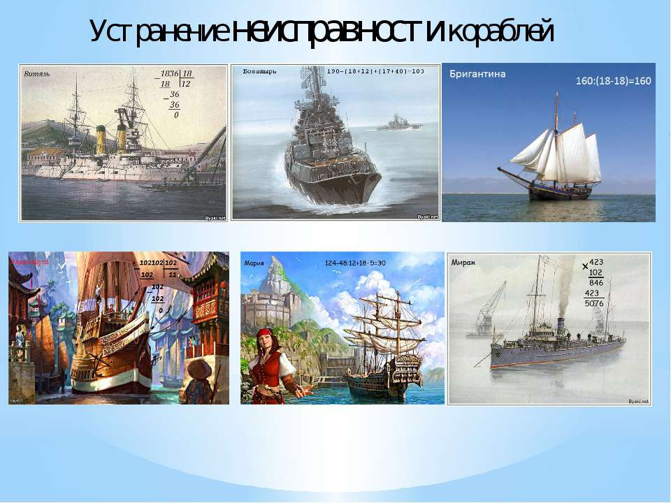 Устранение неисправности кораблей