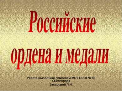 Работа выполнена учителем МОУ СОШ № 46 г.Белгорода Захаровой Л.Н.