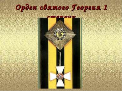 Орден святого Георгия 1 степени