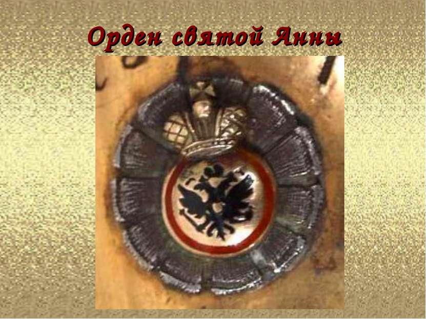 Орден святой Анны