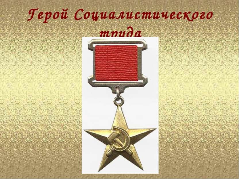 Герой Социалистического труда