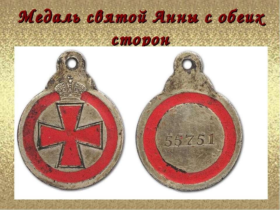 Медаль святой Анны с обеих сторон