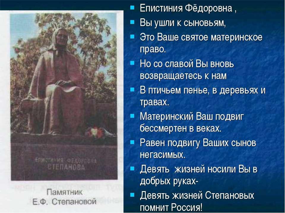 Епистиния Фёдоровна , Вы ушли к сыновьям, Это Ваше святое материнское право. ...