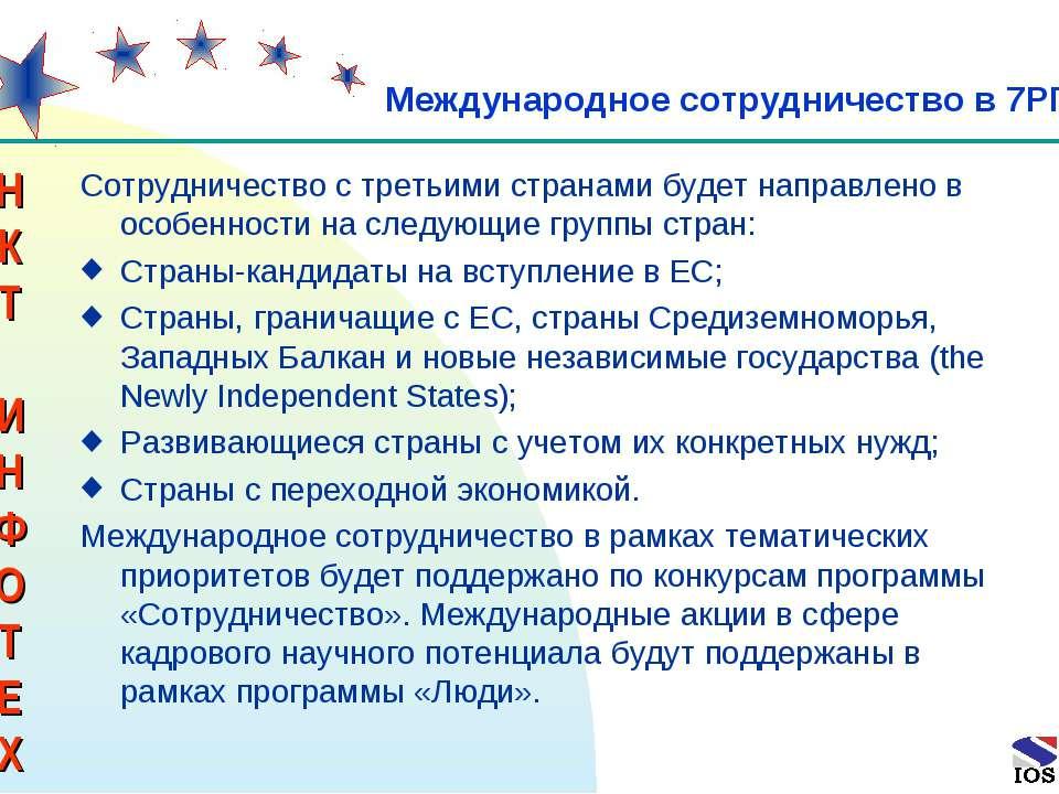 * Международное сотрудничество в 7РП Сотрудничество с третьими странами будет...