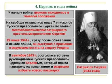 4. Церковь в годы войны К началу войны церковь находилась в тяжелом положении...