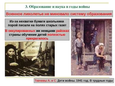 3. Образование и наука в годы войны Военное лихолетье не миновало систему обр...