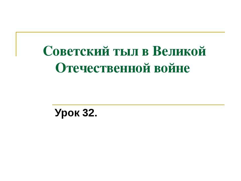 Советский тыл в Великой Отечественной войне Урок 32.