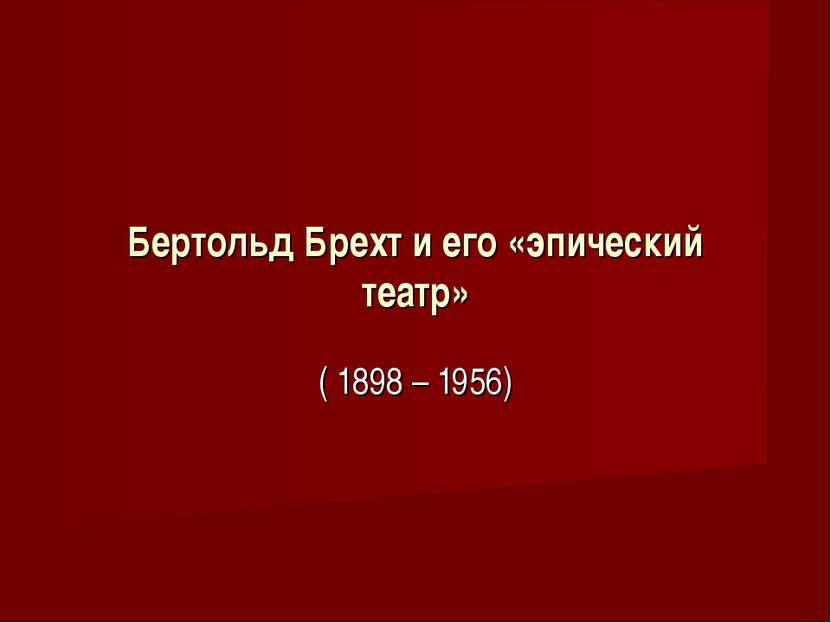 Бертольд Брехт и его «эпический театр» ( 1898 – 1956)
