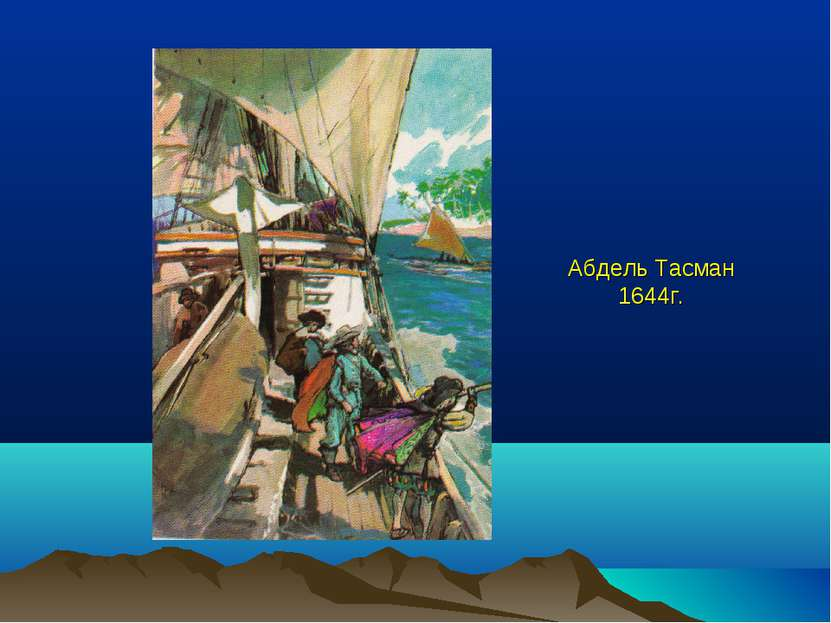 Абдель Тасман 1644г.